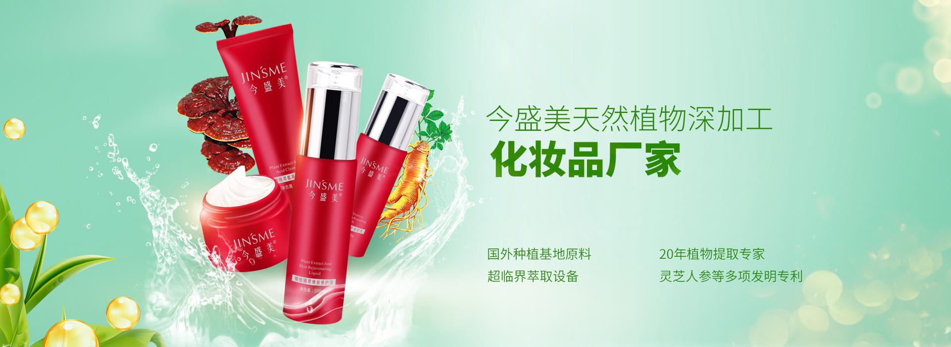 今盛美天然植物化妆品生产厂家