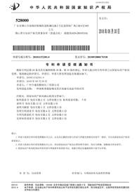 今盛美化妆品生产厂家黄秋葵专利