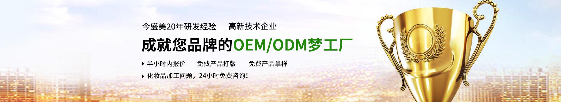 今盛美品牌OEM/ODM加工实力厂家