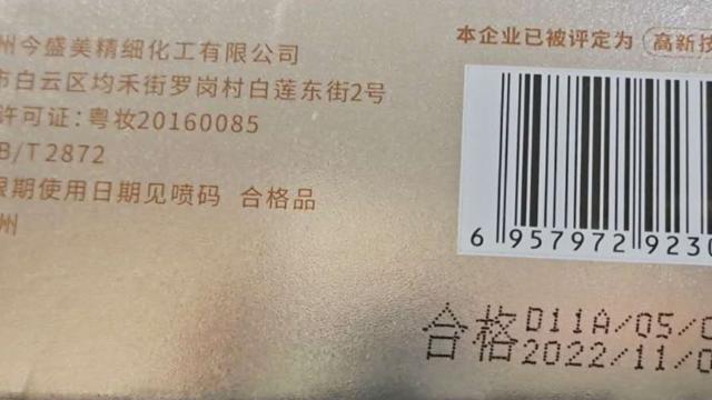 做化妆品OEM加工的客户注意了!商品条码要自己注册,不能用工厂的