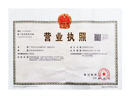 广东药大化妆品研究所营业执照
