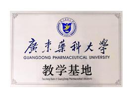 广东药科大学教学基地证书