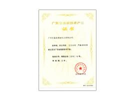 今盛美-灵芝面膜-广东省高新技术产品