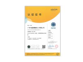 今盛美-欧盟ISO-22716:2007认证中文