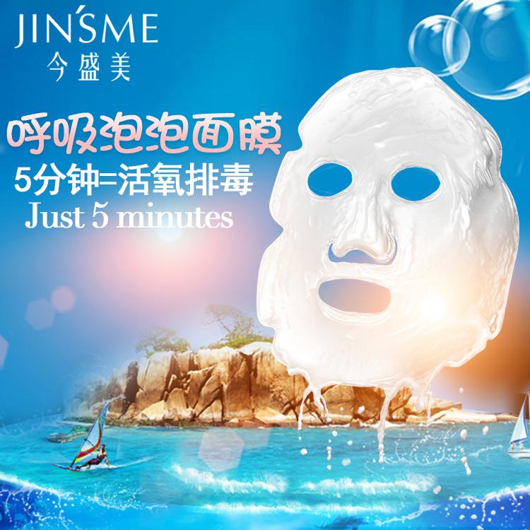 呼吸泡泡面膜1