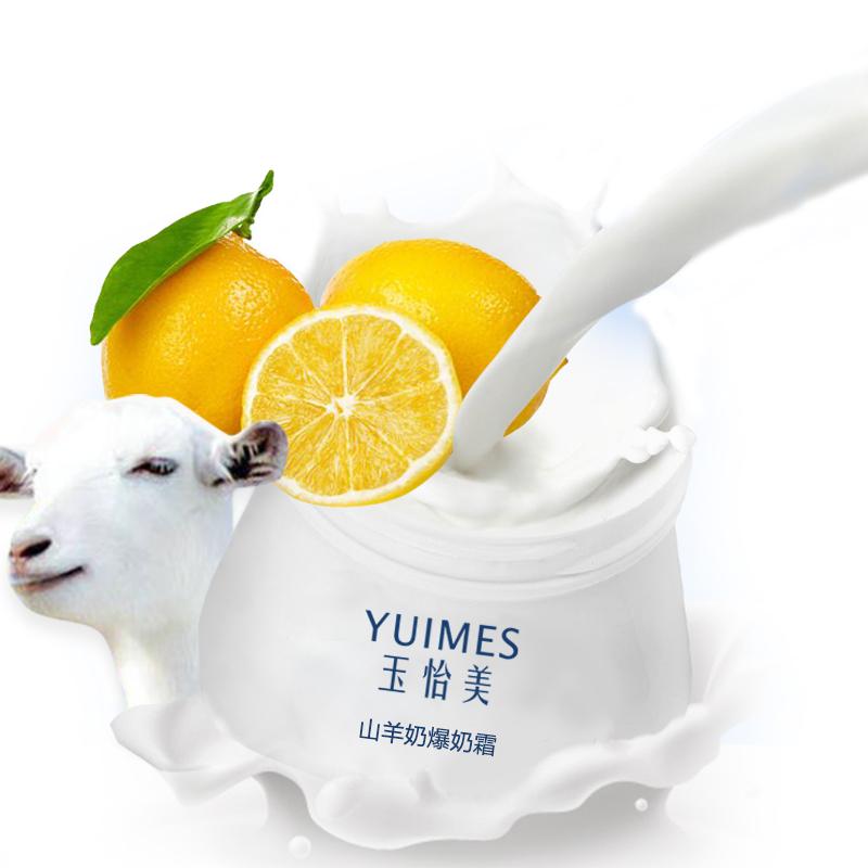 山羊奶爆奶霜