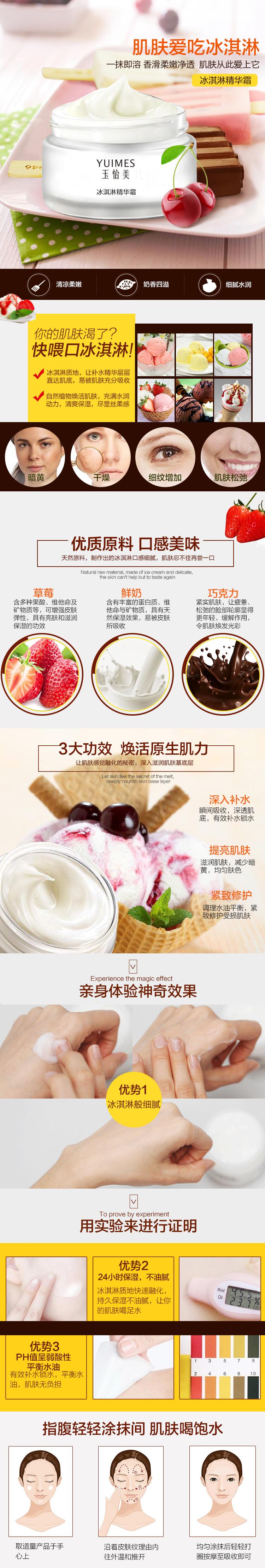 冰淇淋精华霜